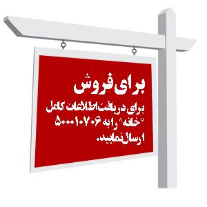 اس ام اس انبوه برای املاک و مستغلات